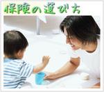 保険の選び方.jpg